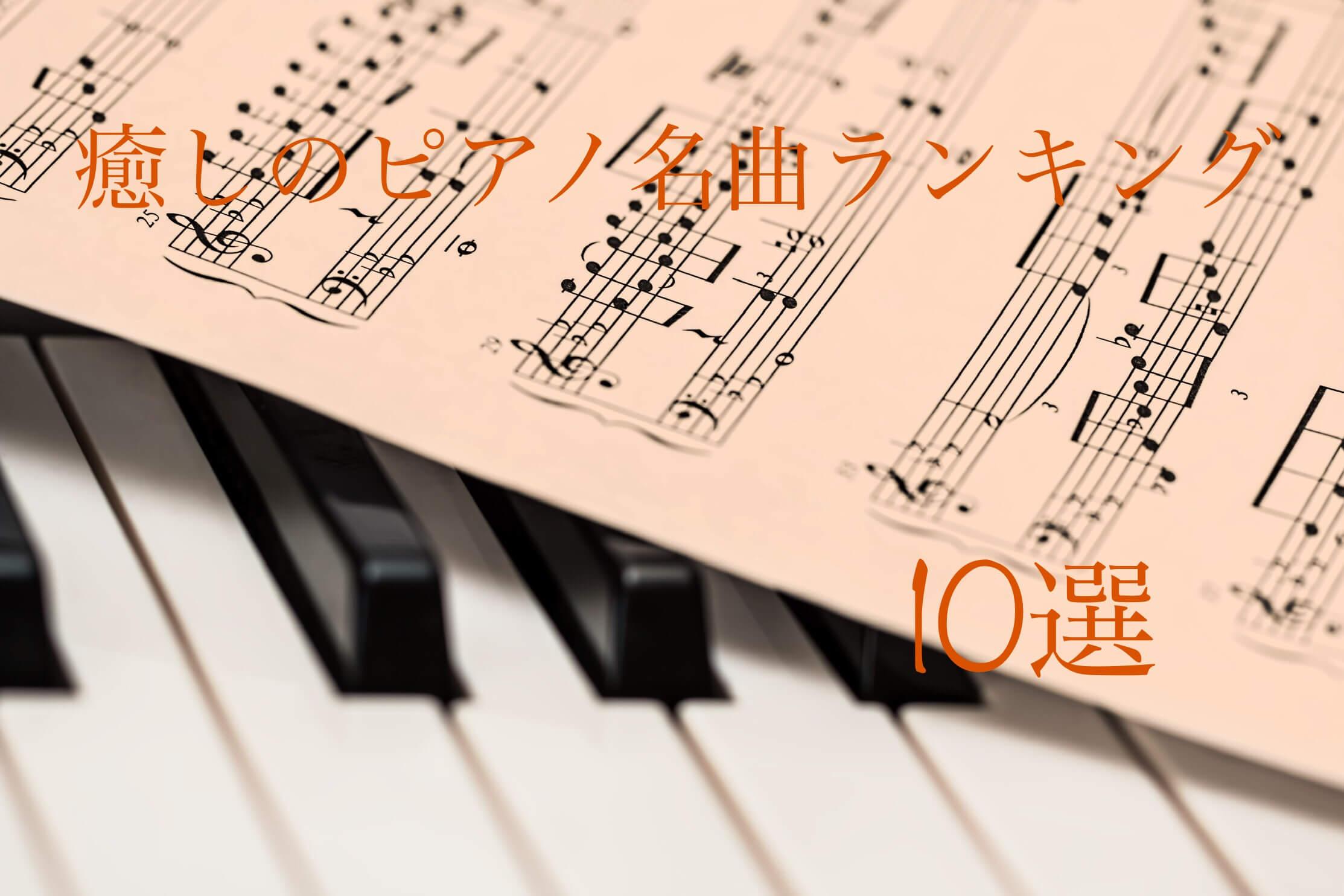 ピアノ名曲ランキング 癒し