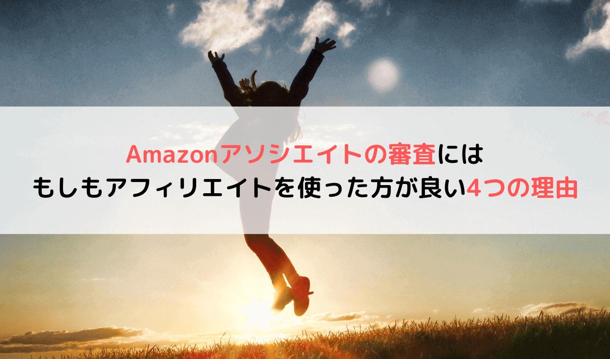 Amazonアソシエイトの審査にはもしもアフィリエイトを使った方が良い4つの理由