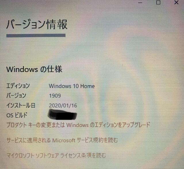 Windows10に無償でアップデート 確認方法