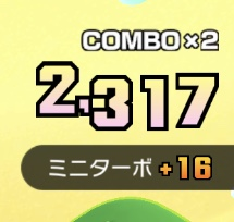 コンボの計算式の検証2