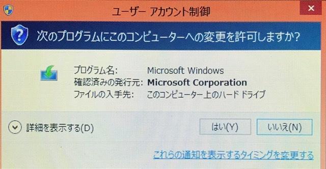 Windows10に無償でアップデートする方法 1