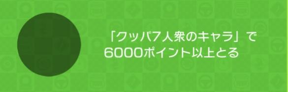 クッパ7人衆のキャラで6000ポイント以上とる