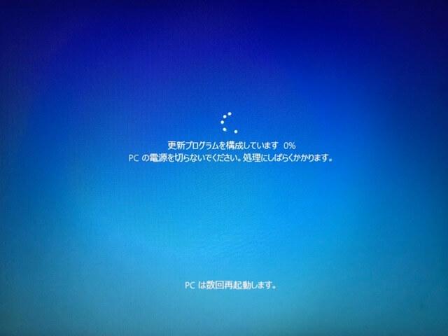 Windows10に無償でアップデートする方法 更新