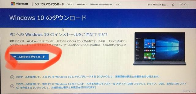 Windows10に無償でアップデートする方法 ダウンロード