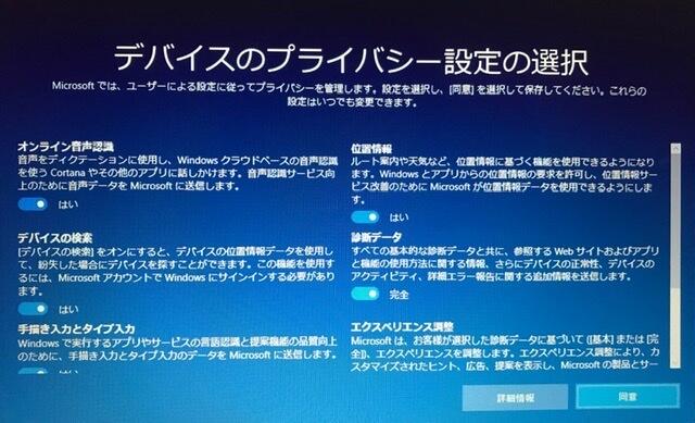 Windows10に無償でアップデートする方法 プライバシー設定