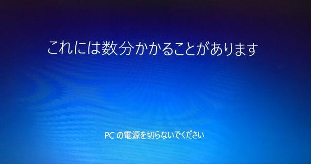 Windows10に無償でアップデートする方法 5
