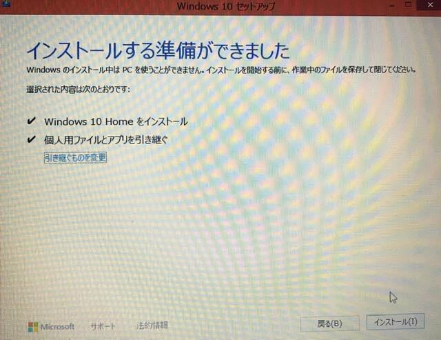 Windows10に無償でアップデートする方法 4