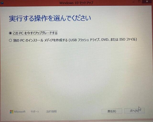 Windows10に無償でアップデートする方法 3