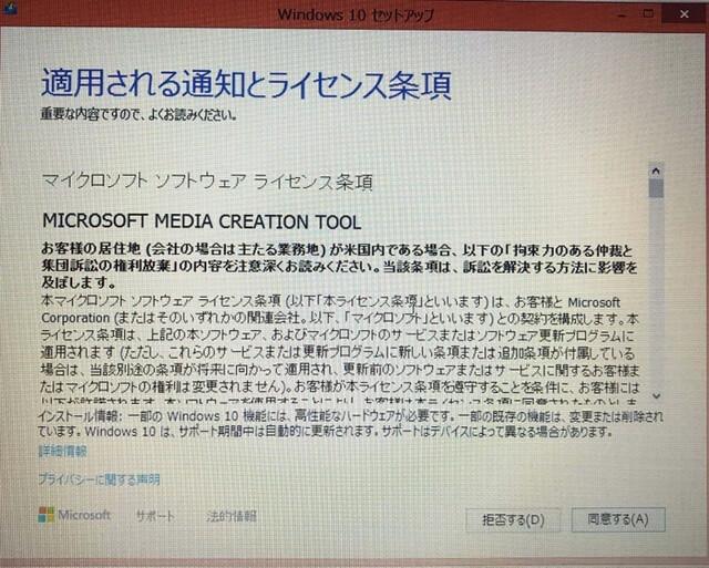 Windows10に無償でアップデートする方法 2