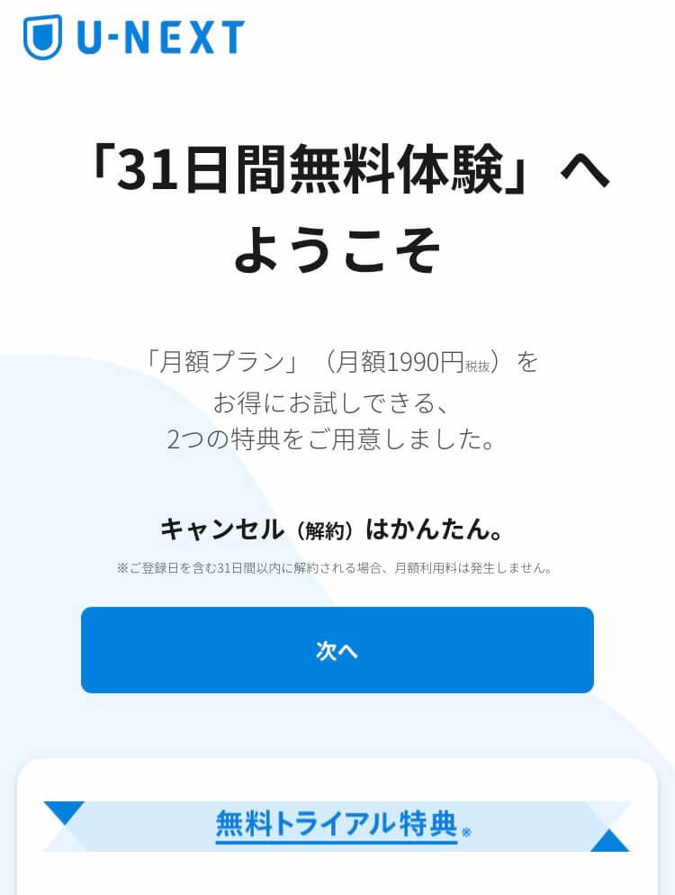 U-NEXTの無料体験の登録の方法