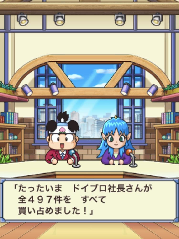 スマホ版桃太郎電鉄攻略 全物件を購入すると表示される画面