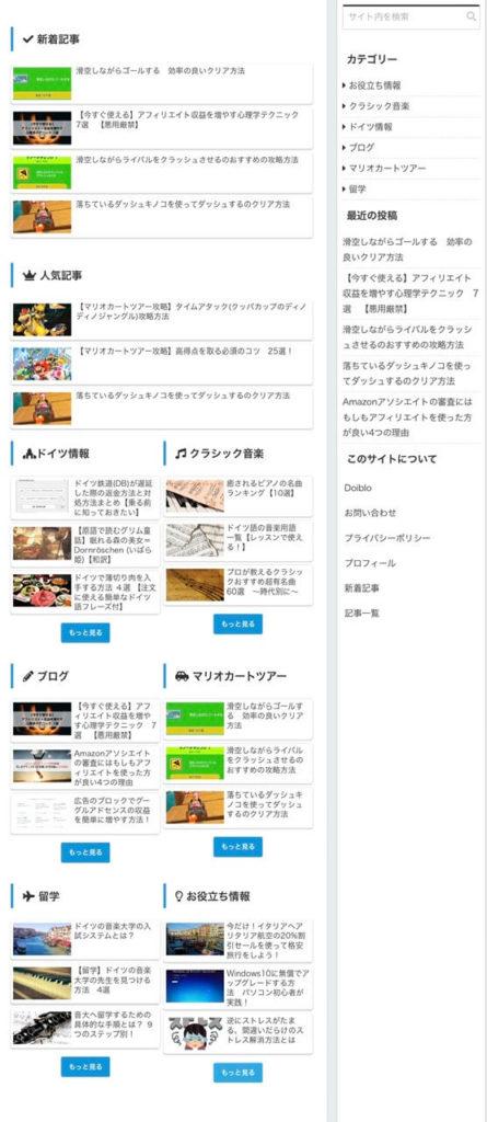 cocoonでトップページをサイト型へ簡単にカスタマイズする方法