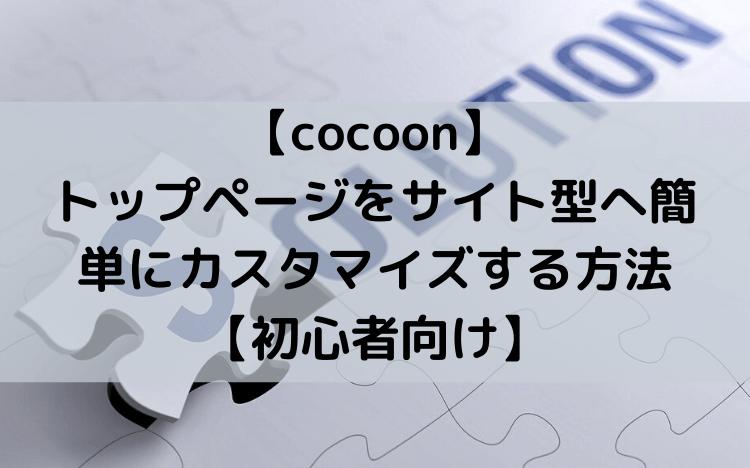 cocoonでトップページをサイト型へ簡単にカスタマイズする方法【初心者向け】