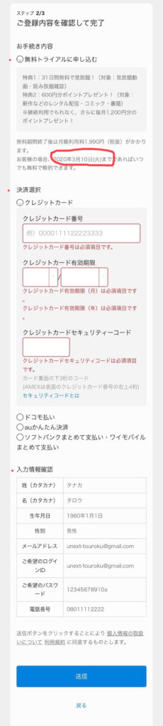 U-NEXTに無料登録する記入画面