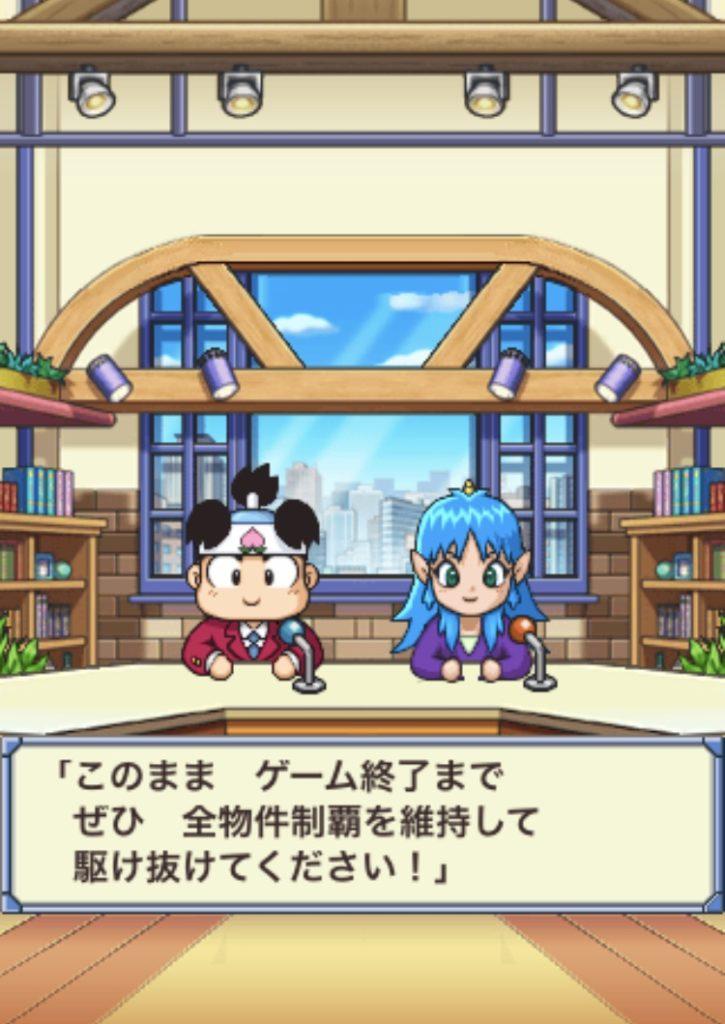 スマホ版桃太郎電鉄攻略 全物件を購入すると表示される画面2