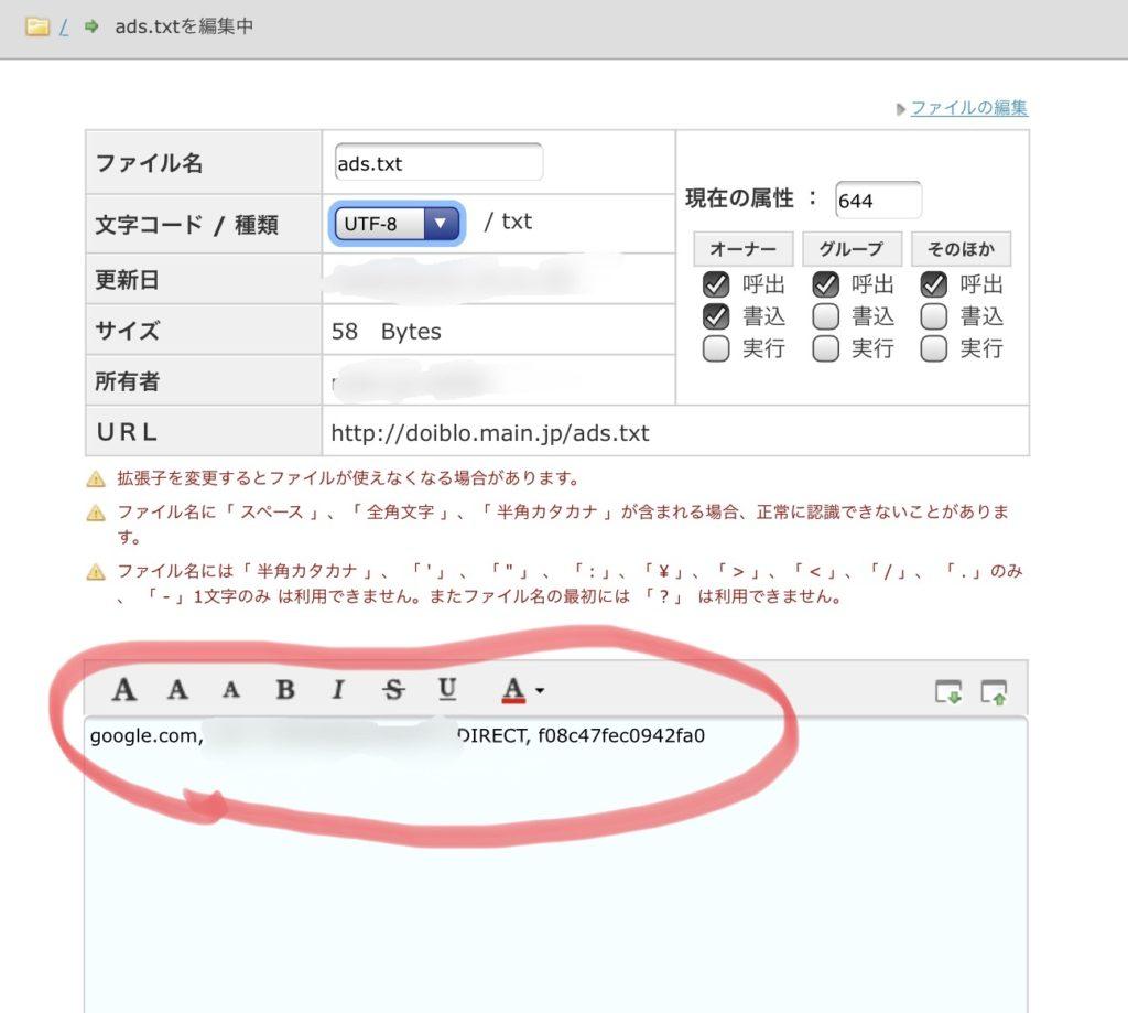 ads.txtをロリポップにアップロードする方法