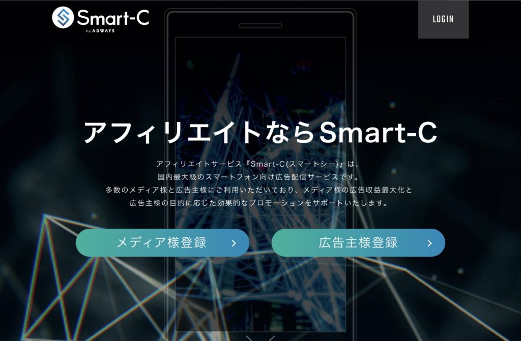 おすすめのアフィリエイト asp Smart-C