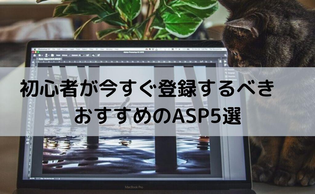 おすすめのアフィリエイトASP 5選