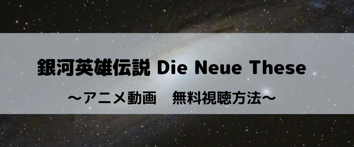 銀河英雄伝説 Die Neue Theseのアニメを無料視聴できる方法