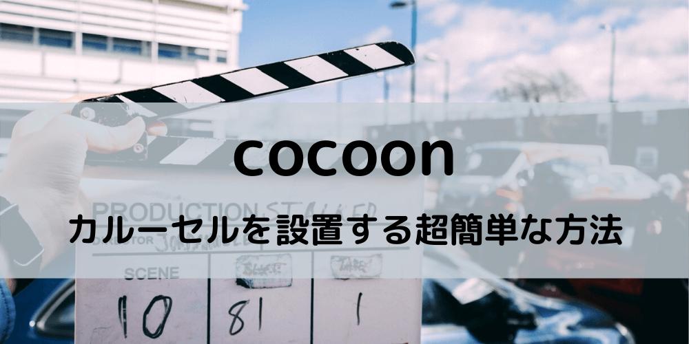 cocoonでカルーセルを設置・設定する方法