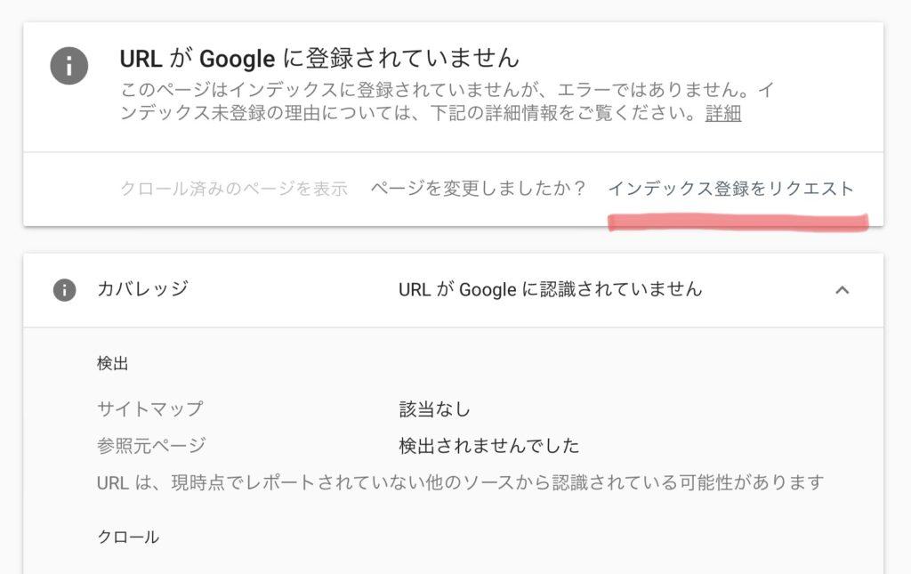 検索結果に早く表示させるための方法 Search Console 2