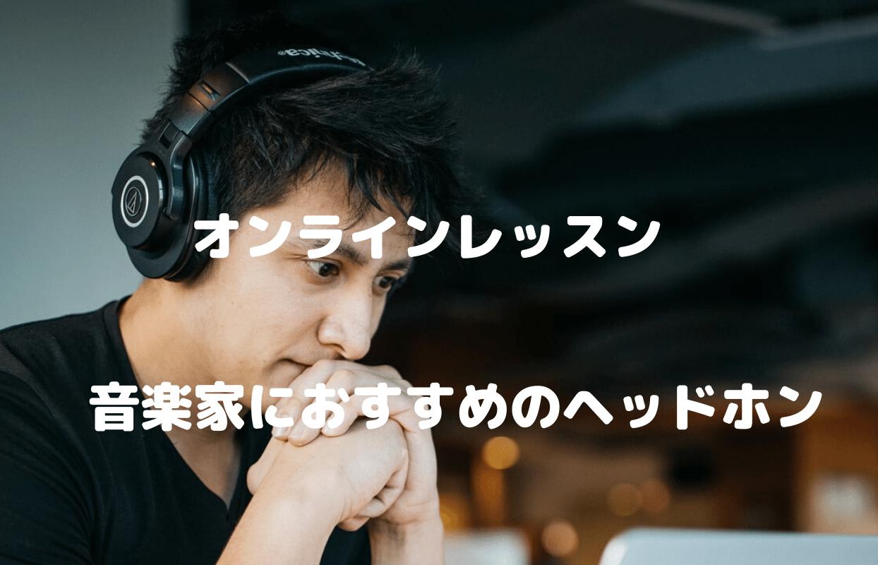 オンラインレッスンにおすすめのヘッドホン(音楽家向け)