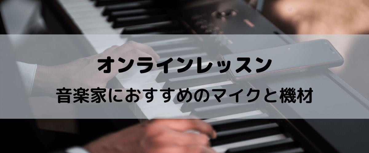 オンラインレッスンで音楽におすすめのマイクと機材