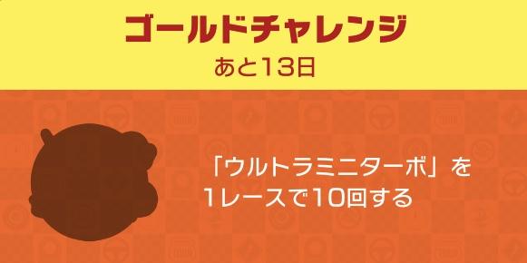 マリオ カート ツアー マニュアル ドリフト